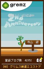 2nd-anniversary.jpg
