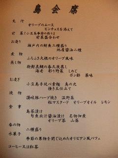 syodosima-syokuji(1).JPG